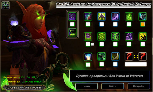 MaxDPS Assistants для World of Warcraft
